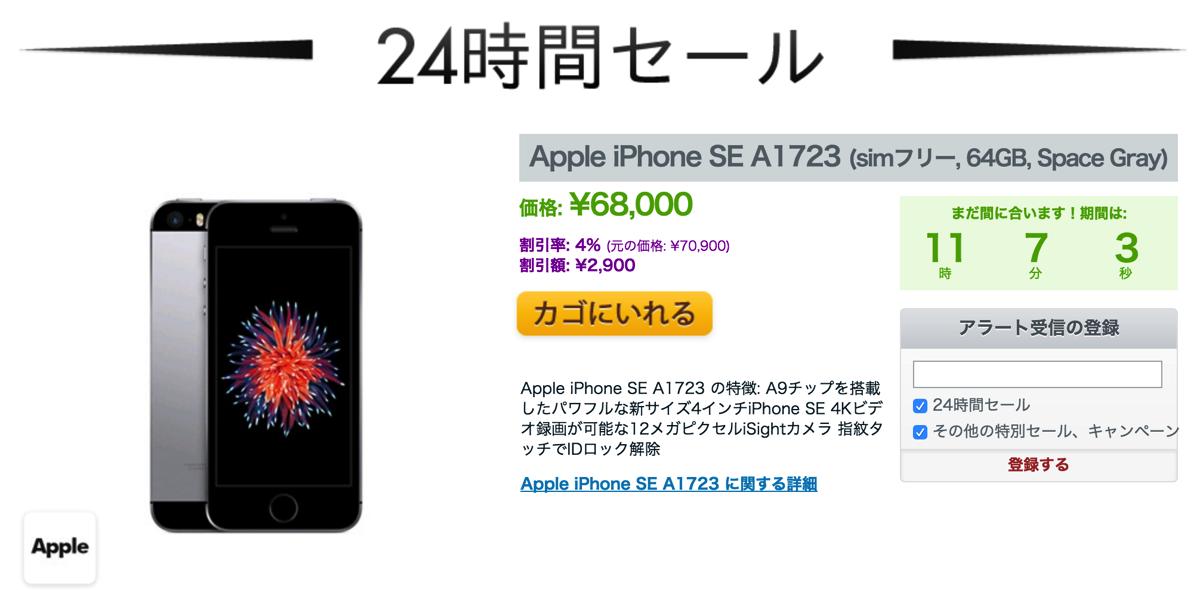 エクスパンシス、SIMフリーiPhone SE 64GB スペースグレイが68,000円のセール!