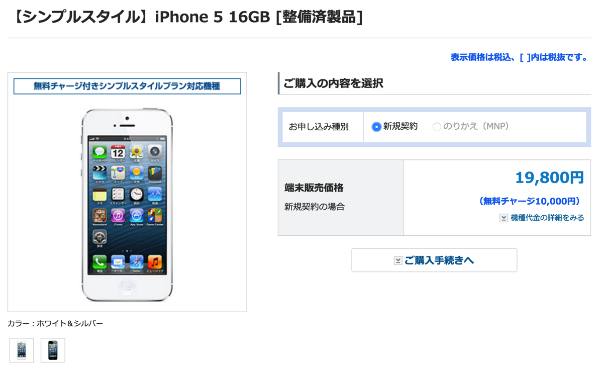 ソフトバンク、プリペイド向けに整備済iPhone 5を再入荷 – 本体価格19,800円で無料チャージ1万円コミ