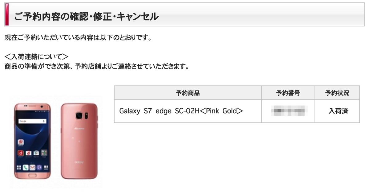 ドコモオンラインショップ、Galaxy S7 edge予約者向けに購入手続を開始