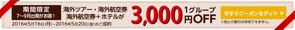 H.I.S 海外航空券・海外ツアーで使える3,000円引きクーポン