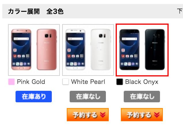 Galaxy S7 edgeが発売!ドコモオンラインショップではピンクゴールドのみ在庫あり