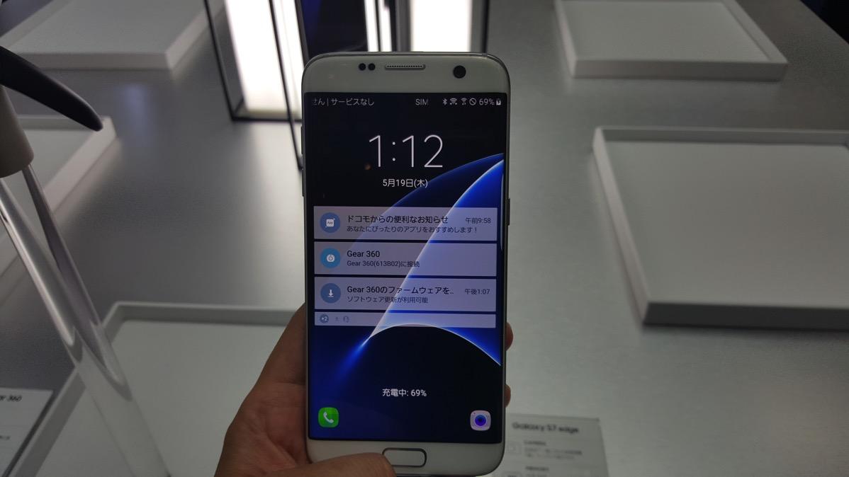 展示コーナー:Galaxy S7 edge