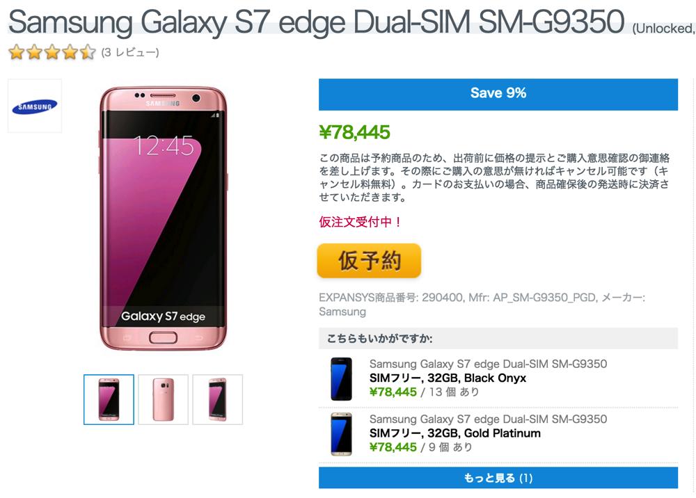 EXPANSYS、SIMフリーGalaxy S7 edge Pink Goldの仮注文受付開始 – 本体代金78,500円