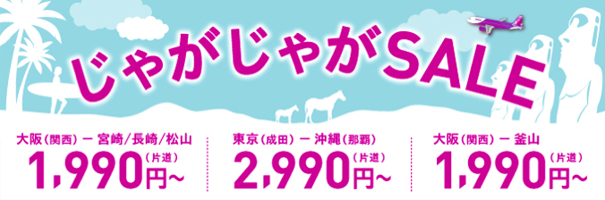 Peach:国内線&国際線が対象のセール!成田-福岡 2,490円、大阪-ソウル1,990円、那覇-台北1,990円など