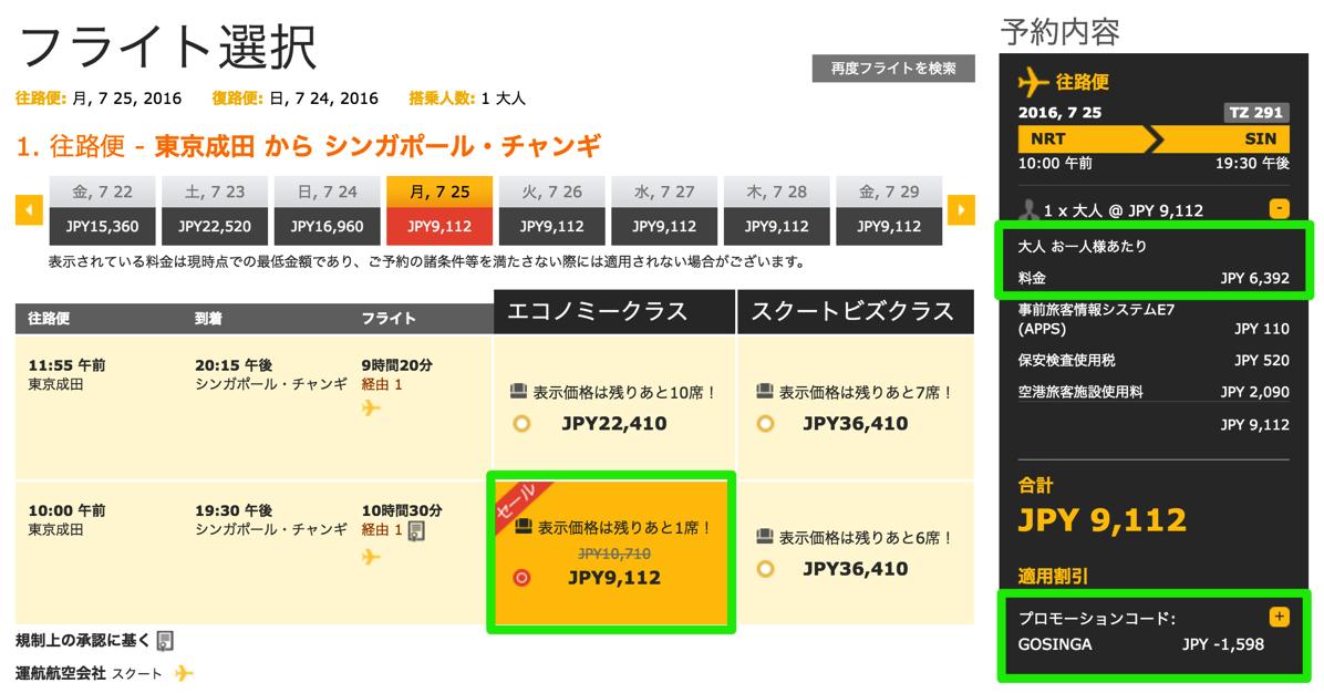 クーポン適用で成田 → シンガポールが片道6,400円(空港使用料別)