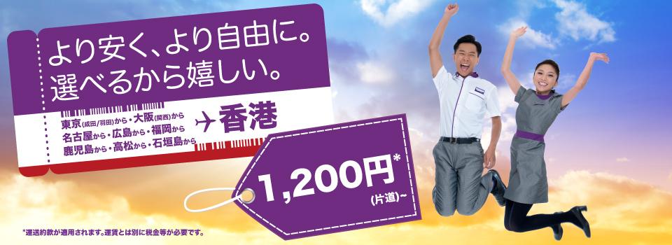 香港エクスプレス:日本-香港が片道1,200円の激安セール!東京・大阪・名古屋・福岡・広島・鹿児島・高松・石垣島が対象