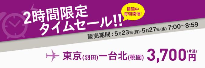 ピーチ:朝のタイムセールで羽田-台北が片道3,700円!5月23日(月)-27日(金)の朝7時から2時間限定