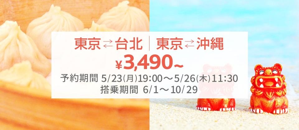 バニラエア:東京-台北が片道3,490円のセール!