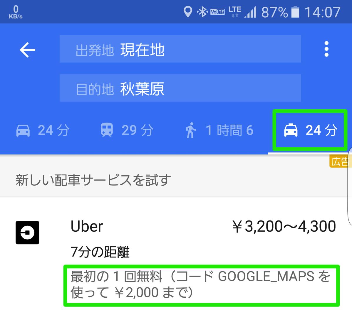 AndroidのGoogleMaps経路検索にUberが表示された
