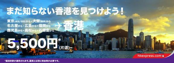 香港エクスプレス:日本各地から香港が片道5,500円からのセール開催!東京→香港は片道7,300円から