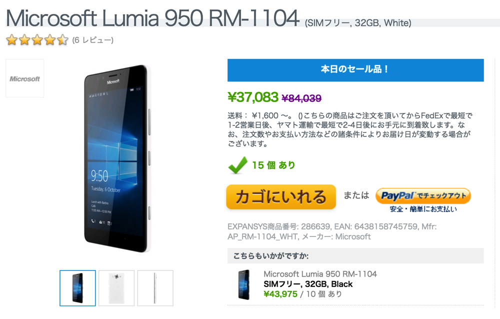 EXPANSYS、24時間限定セールでMicrosoft Lumia 950が37,000円