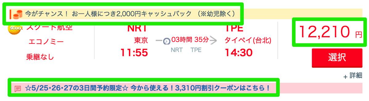 東京 → 台北が片道12,210円(各種割引後 6,900円)