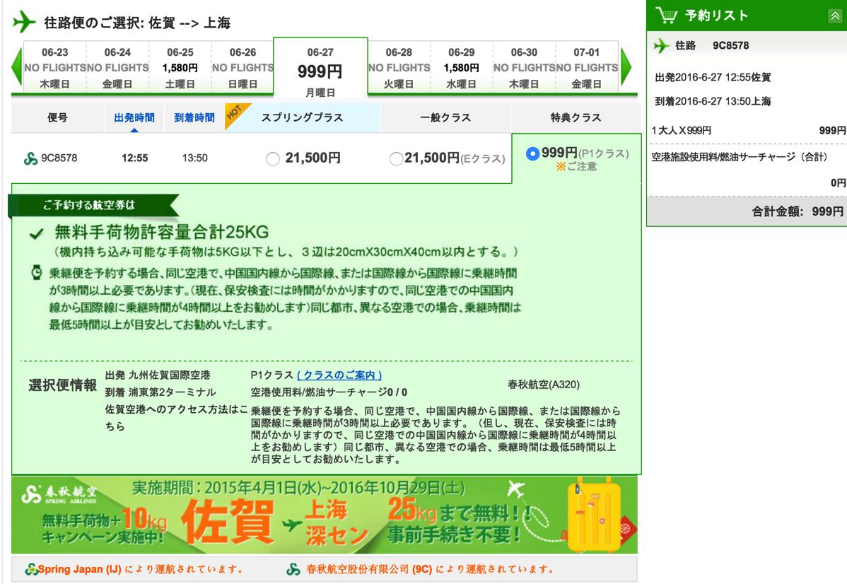 春秋航空:佐賀→上海が片道999円からのセール!空港使用料や預け荷物25kg無料で上海まで総額1,000円