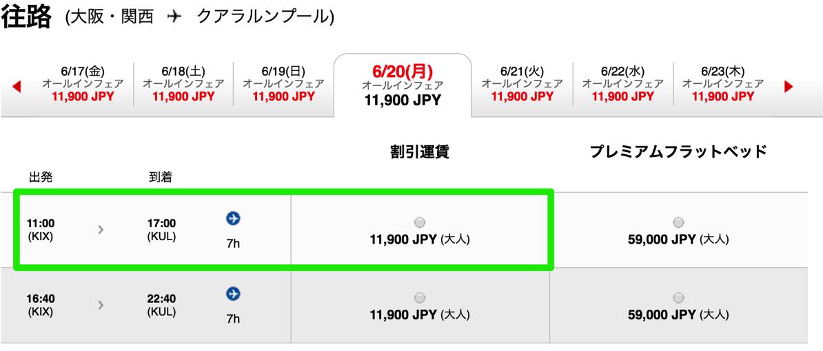 エアアジアX:関空-クアラルンプールを週10便に増便、6月20日に2便、10月から更に1便追加で