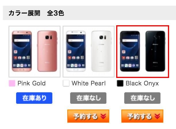 ドコモオンラインショップ:Galaxy S7 edgeはPink Gold以外在庫なし、端末購入サポート対象機種はXperia Z4 Tabletが在庫切れ