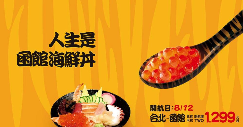 タイガーエア台湾、LCC初の函館-台北を2016年8月12日開設 – 就航記念セールは片道4,500円