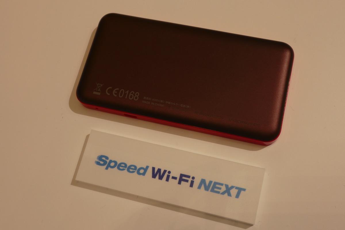 下り最大370Mbps対応のモバイルWi-Fiルータ「W03」