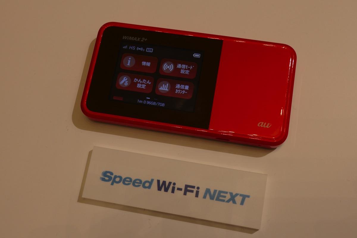 KDDI、3波CA下り最大370Mbps対応のモバイルWi-Fiルータ「W03」を発表 – 月間容量制限なしは下り最大220Mbpsまで