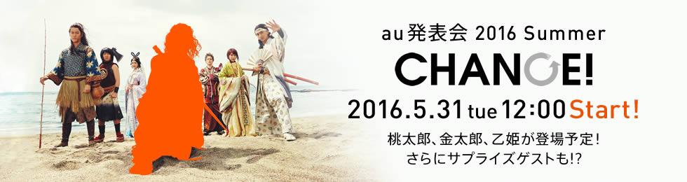 au、2016年夏モデル発表会を5月31日(火)正午より開催 – ライブ中継、サプライズゲストも登場
