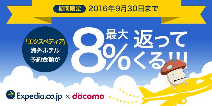 ドコモ、海外ローミング利用で海外ホテル代が最大8%還元されるキャンペーン開催