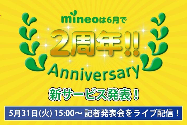 mineo、5月31日(火)15時より新サービス発表会を開催 – mineo回線を使ったライブ中継あり