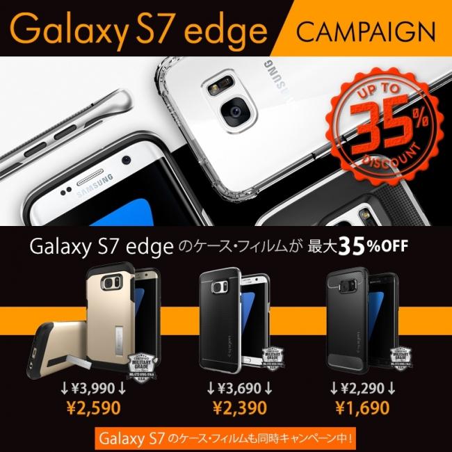 Spigen、Galaxy S7 edgeのケース・保護フィルムが最大35%引き・送料無料のキャンペーン!5月19日(木)まで