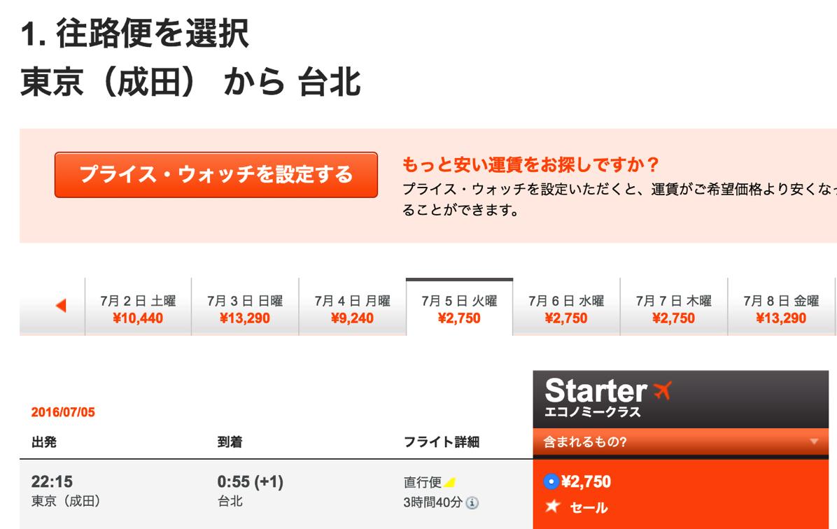 ジェットスター:成田→台北が片道2,750円