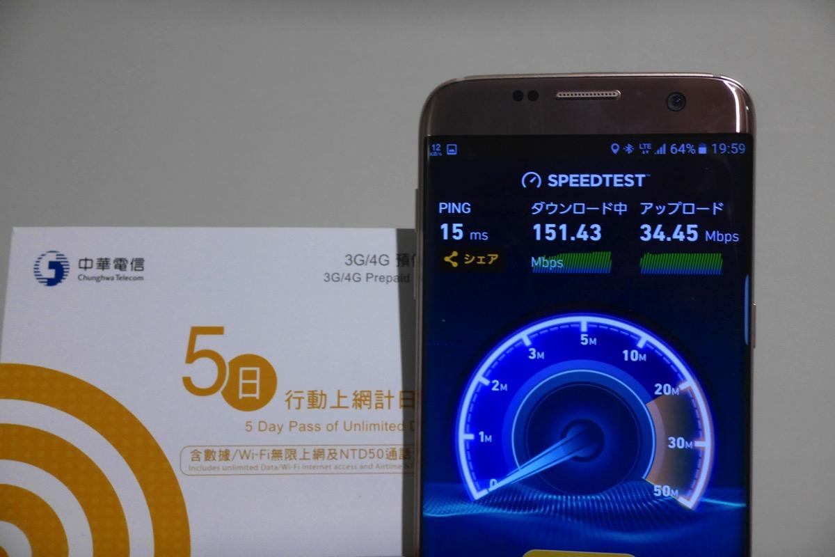 SIMロックを解除したドコモのGalaxy S7 edgeを台湾の中華電信で使う – 4G LTEデータ通信&テザリングok