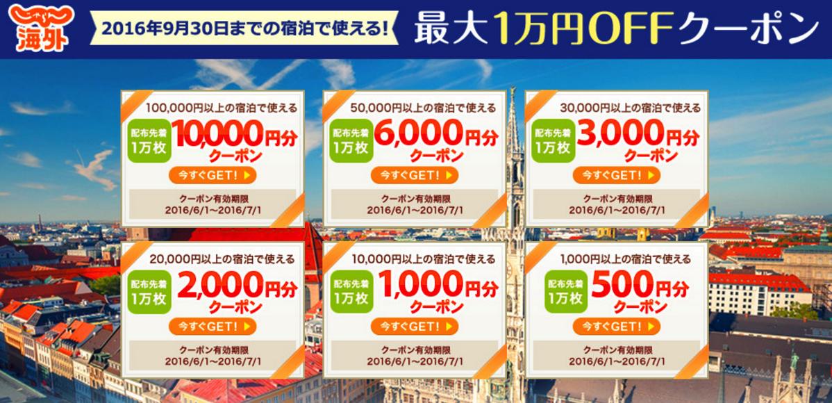じゃらん海外:海外ホテルが最大1万円割引になるクーポン配布!