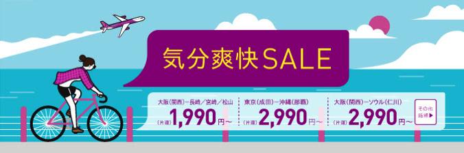 ピーチ:国内線が片道1,990円から、国際線が片道2,990円からのセール!6月13日から10月29日搭乗分が対象