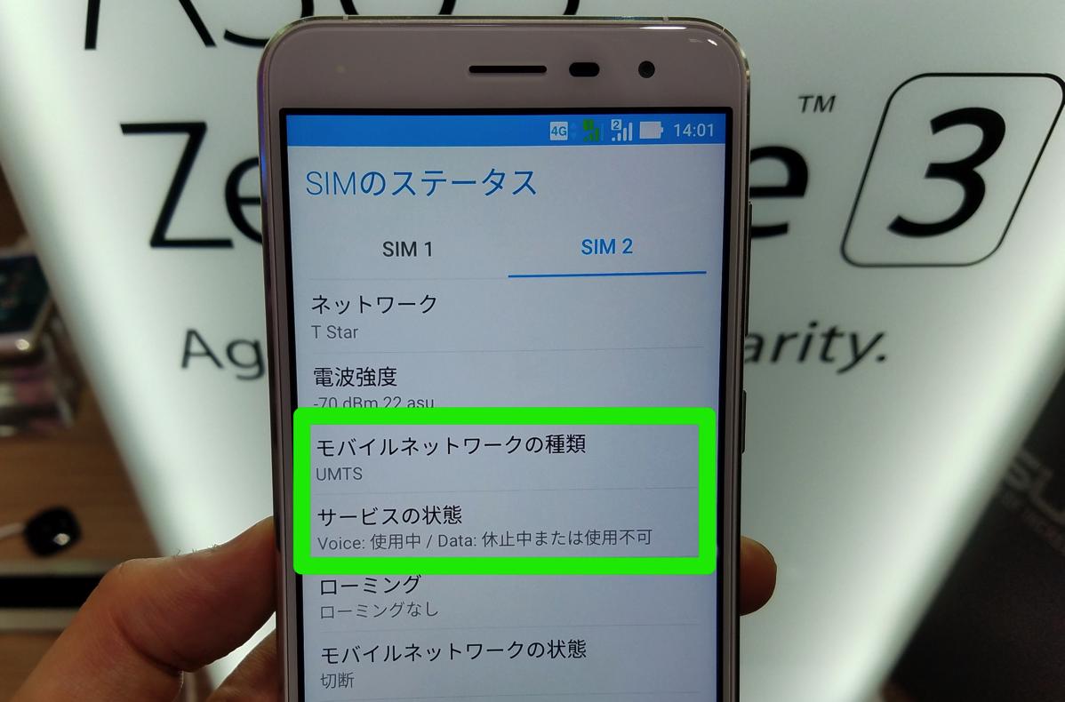 ZenFone 3:SIM 2がUMTS(3G)接続(事業者は台湾之星)