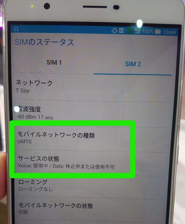 ZenFone 3 Ultra:SIMスロット2でUMTS(3G)接続
