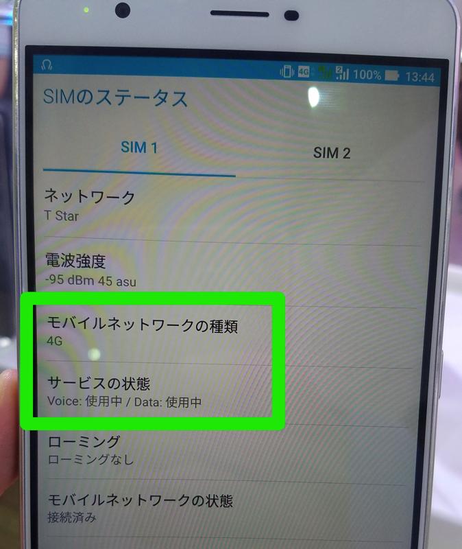 ZenFone 3 Ultra:SIMスロット1で4G LTE接続
