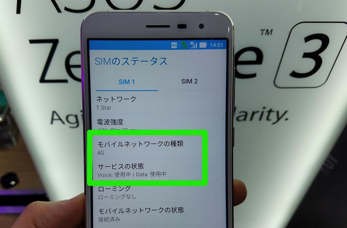 ZenFone 3:SIM 1が4G LTE接続 (事業者は台湾之星)