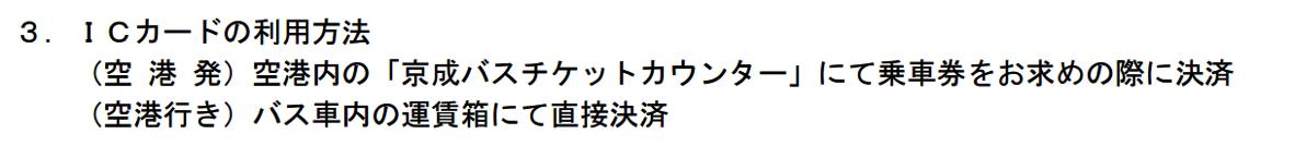 京成バス 東京シャトル:ICカードの利用方法