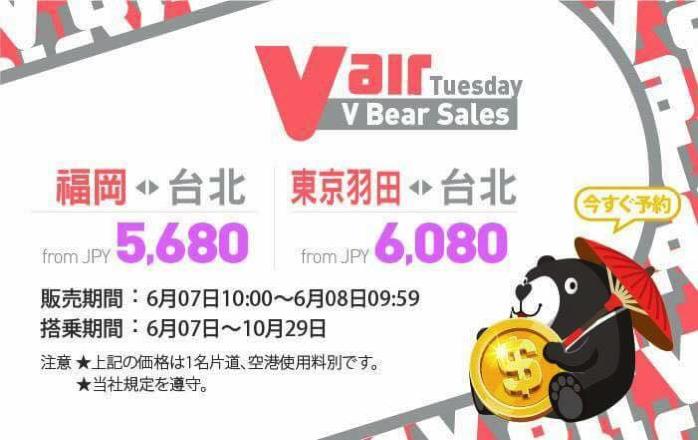 Vエア:羽田-台北が片道6,080円、福岡-台北が5,680円のセール開催!搭乗期間は6月7日から10月29日