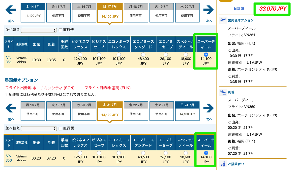 最安は福岡-ホーチミンシティの33,110円(実際には33,070円)
