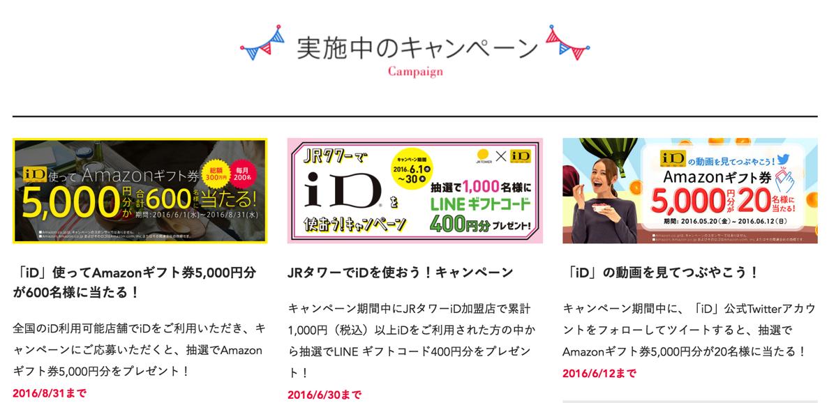 2016年6月のiDのキャンペーンまとめ、iD決済利用でAmazonギフト券5,000円分プレゼント、ドコモユーザ以外へのAmazonギフト券プレゼントも
