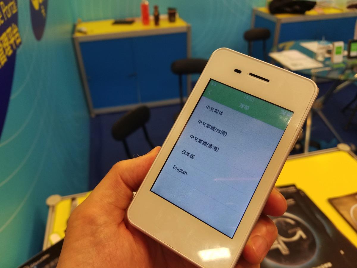 GlocalMe G2:メニューの日本語表示にも対応