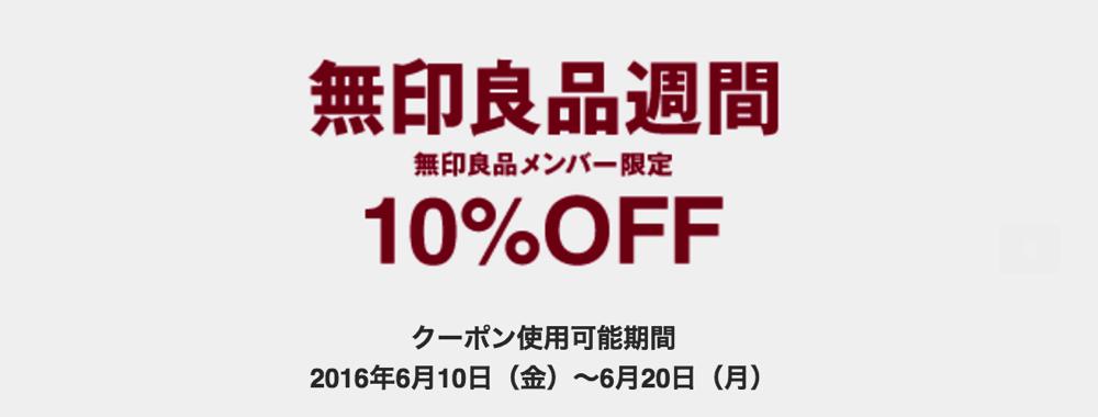 無印良品:ネットストア&店舗で全商品が10%オフになる「無印良品週間」開催!6月10日から6月20日まで