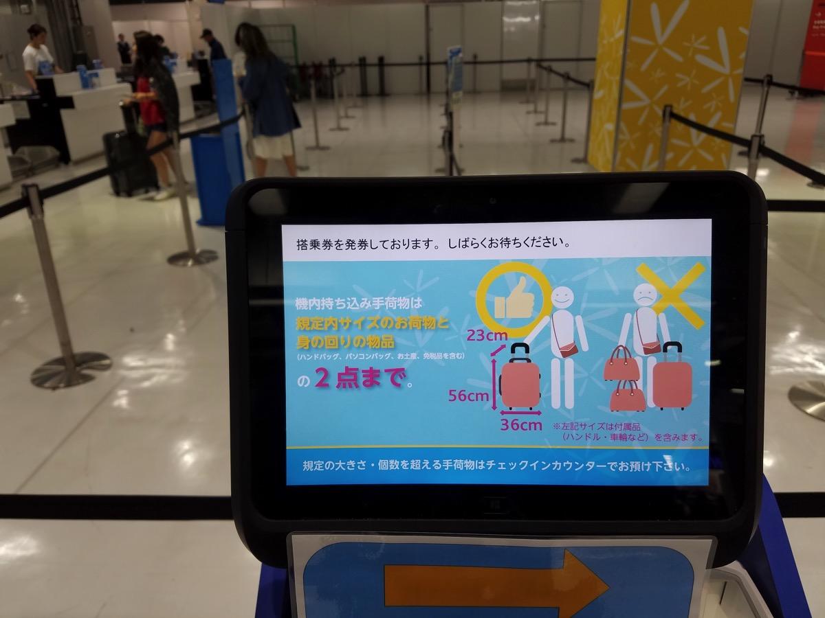 バニラエア国際線:成田発国際線はセルフチェックイン機で搭乗手続可能 – 預入荷物なしならそのまま荷物検査&出国審査へ