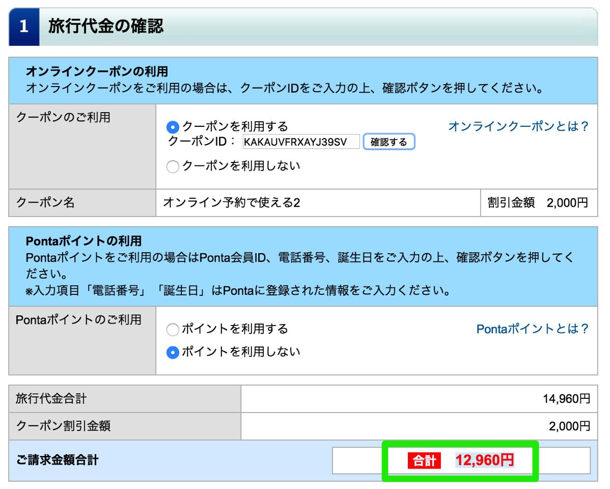 クーポン割引で14,460円 → 12,260円