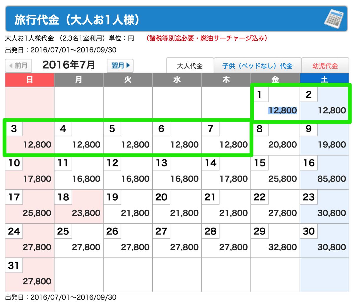 H.I.Sソウル3日間海外ツアーが12,800円より