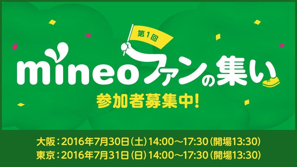 第1回mineoファンの集い、7月30日に大阪・31日に東京で開催!ゲストにIIJ佐々木氏・堂前氏
