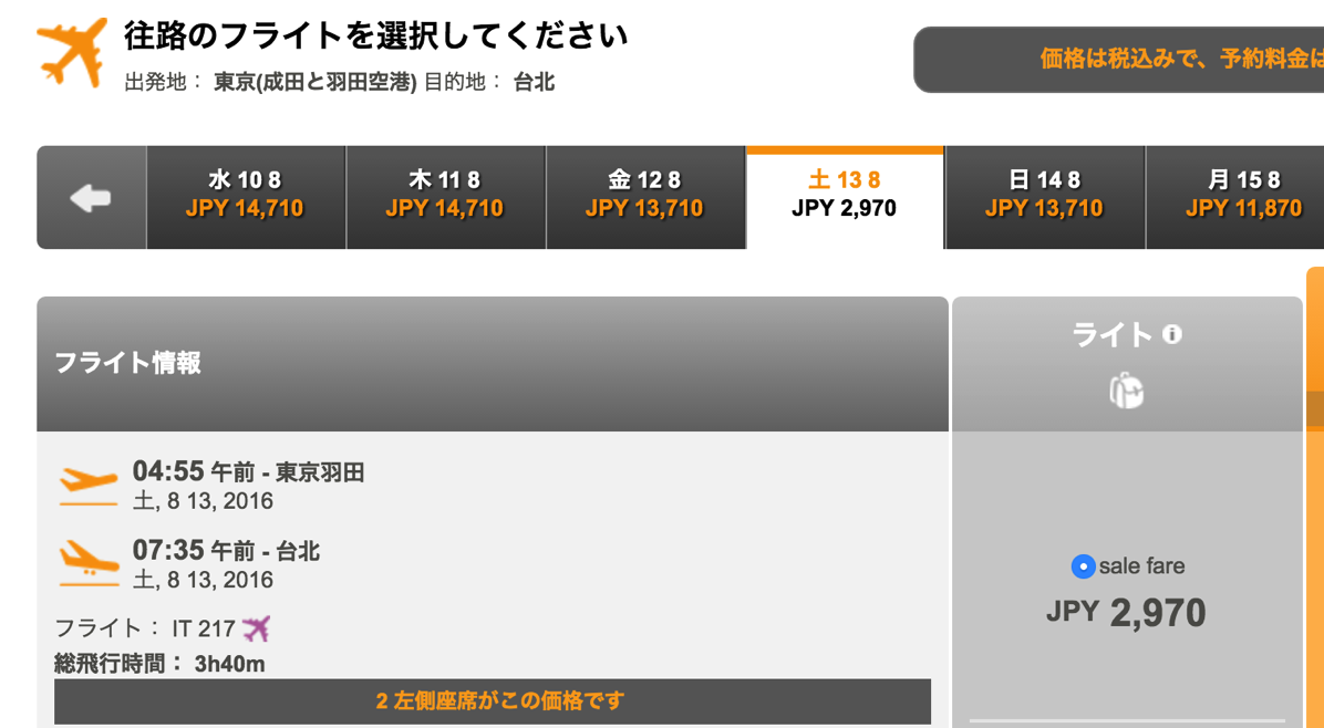 東京→台北が片道300円(空港使用料などコミで2,970円)