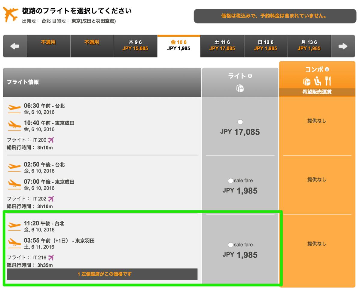 タイガーエア台湾:台北 → 東京が片道300円(+空港使用料)