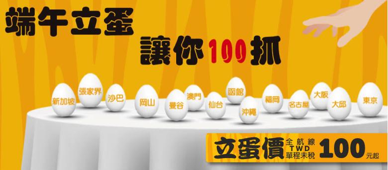 タイガーエア台湾:東京⇔台北 片道300円の残席情報 – 東京発は残席少々あり