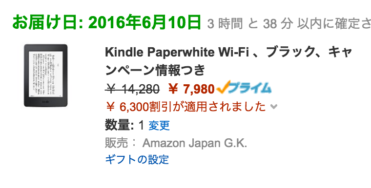 Kindle Paperwhiteが6,300円割引
