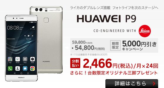 楽天モバイル、新発売のHuawei P9が5,000円引き、P9 Liteが3,000円引きのキャンペーン開催!最低利用期間無しのデータ契約もok!