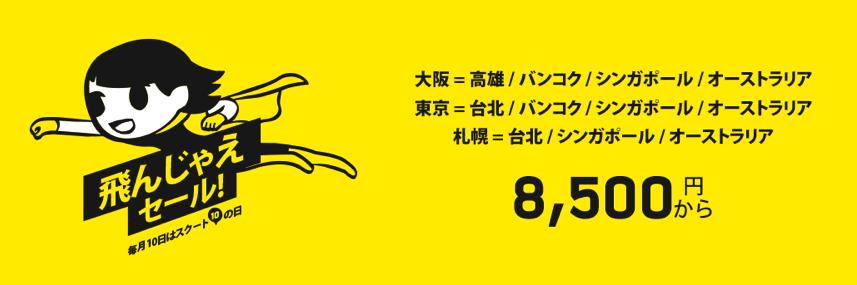 スクート、6月10日(金)10時よりセール開催!空港使用料込で台北・バンコクまで片道8,500円、シンガポール17,500円など